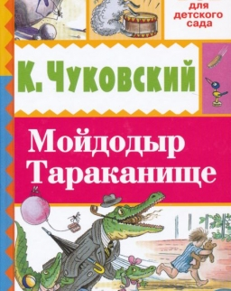 Kornej Chukovskij, Vladimir Suteev: Mojdodyr. Tarakanische