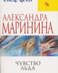 Alexandra Marinina: Chuvstvo lda