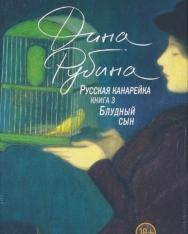 Dina Rubina: Russkaja kanarejka. Bludnyj syn