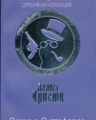 Agatha Christie: Zagadka Sittaforda