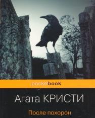 Agatha Christie: Posle pokhoron