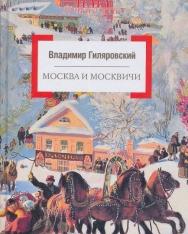 Vlagyimir Alekszejevics Giljarovszkij: Moskva i moskvichi