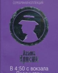 Agatha Christie: V 4:50 s vokzala Paddington