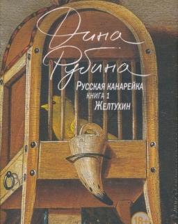 Dina Rubina: Russkaja kanarejka. Zheltukhin