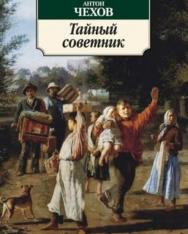 Anton Csehov: Tajnyj sovetnik