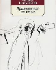 Vladimir Nabokov: Priglashenie na kazn
