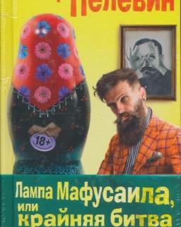 Viktor Pelevin: Lampa Mafusaila, ili Krajnjaja bitva chekistov s masonami
