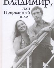Vladi, Marina: Vladimir, ili Prervannyj polet