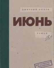 Dmitrij Bykov: Ijun