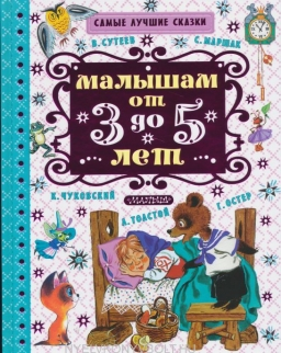 Malysham ot 3 do 5 let