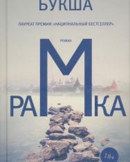 Buksha Ksenija: Ramka