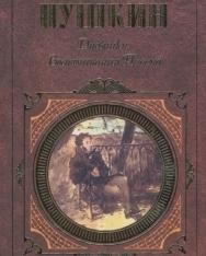 Alexander Puskin: Dnevniki.  Vospominaniya. Pisma