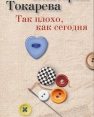 Viktoria Tokareva: Tak plokho, kak segodnja