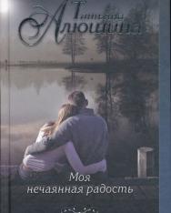 T. Aljushina: Moja nechajannaja radost