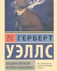 H. G. Wells: Mashina vremeni. Chelovek-nevidimka