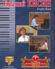Evgeny Kissin: Russian Performing School DVD