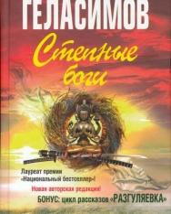 Andrej Gelasimov: Stepnye bogi