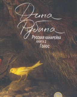 Dina Rubina: Russkaja kanarejka. Golos