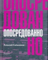 Aleksei Salnikov: Oposredovanno