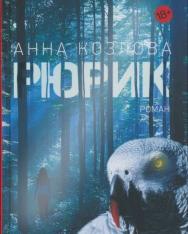 Anna Kozlova: Rjurik