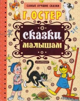 Grigorij Oster: Skazki malysham