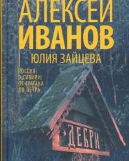Aleksei Ivanov: Debri