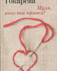Viktoria Tokareva: Mulja, kogo ty privez?