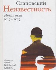 Aleksej Slapovsky: Neizvestnost. Roman veka 1917-2017