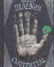 Viktor Pelevin: Smotritel (Kniga 2.)