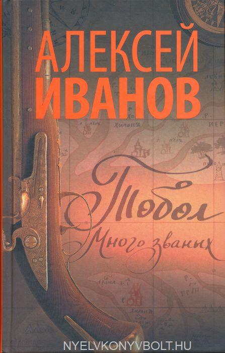Aleksej Viktorovich Ivanov: Tobol. Mnogo zvanykh