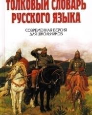 Tolkovyj slovar Russkovo jazyka - Sovremennaja versija dlja shkolnikov