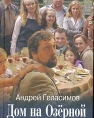 Andrej Gelasimov: Dom na Ozernoj
