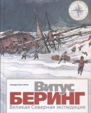 Vladislav Serov:Vitus Bering. Velikaja Severnaja ekspeditsija
