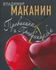 Vladimir Makanin: Provintsial i Provintsialka