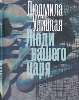 Ljudmila Ulickaja: Ljudi nashego tsarja