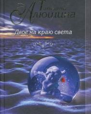 Aljushina: Dvoe na kraju sveta