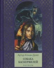 Sir Arthur Conan Doyle: Sobaka Baskervilej: rasskazy
