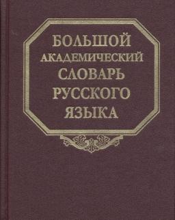Bolshoj akademicheskij slovar russkogo jazyka - Tom 25.