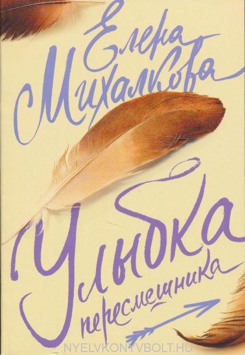 Elena Mikhalkova: Ulybka peresmeshnika