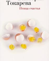 Viktoria Tokareva: Ptitsa schastja