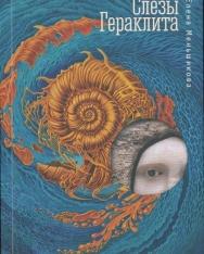 E. Menshikova: Slezy Geraklita