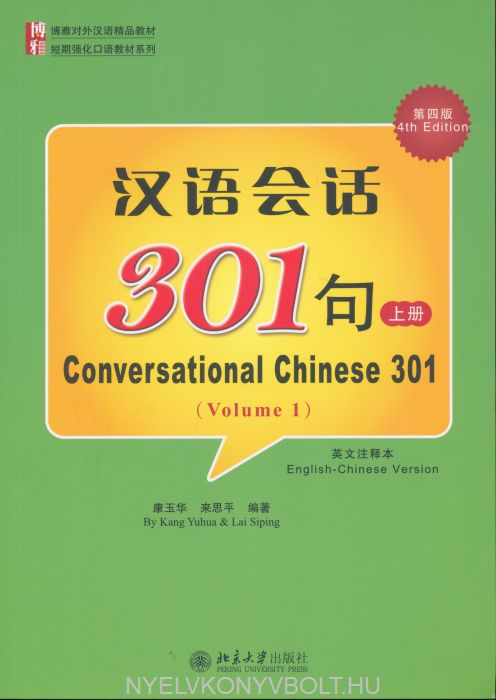 Conversational Chinese 301 Volume 1 4th Edition English-Chinese Version