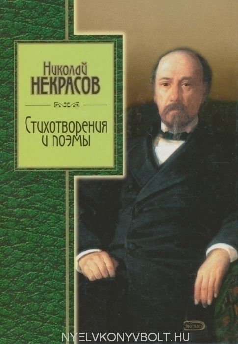 Nikolaj Nekraszov: Sztihotvorenija i Poemi