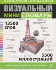 Arabsko-russkij russko-arabskij vizualnyj mini-slovar