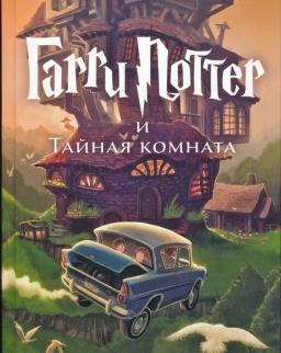 J. K. Rowling: Garri Potter i Tajnaja komnata (Harry Potter és a Titkok Kamrája orosz nyelven)