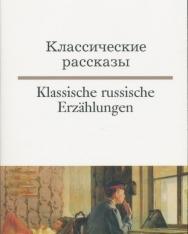 Klassische russische Erzählungen (Zweisprachig Deutsch-Russisch)