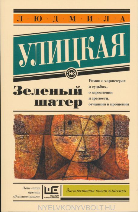 Ljudmila Ulickaja: Zelenyj shater