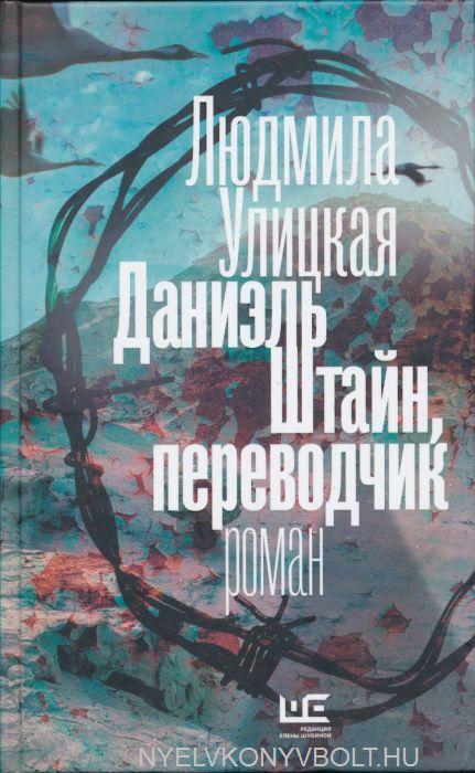 Ljudmila Ulickaja: Daniel Stein, perevodchik