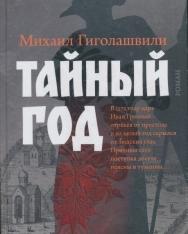 Mikhail Gigolashvili: Tajnyj god