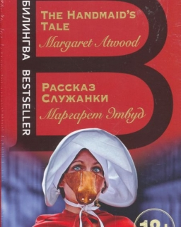 Margaret Atwood: Rasskaz Sluzhanki - The Handmaid's Tale